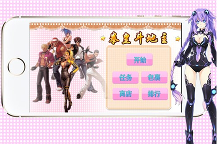拳皇斗地主for iPhone6.0(益智棋牌) - 截图1