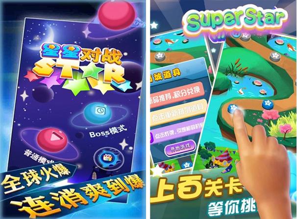 星星对战for iPhone5.1(益智消除) - 截图1