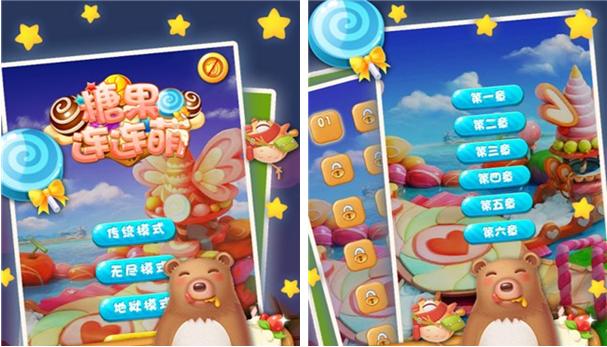 糖果连连萌for iPhone5.0(连线消除) - 截图1