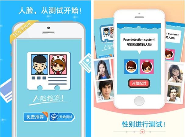 人脸检测for iPhone4.3.1(休闲娱乐) - 截图1