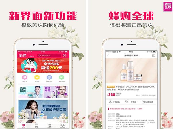 乐蜂网for iPhone7.0(女妆购物) - 截图1