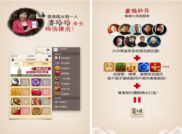 灵机妙算for iPhone7.0(命理测算) - 截图1