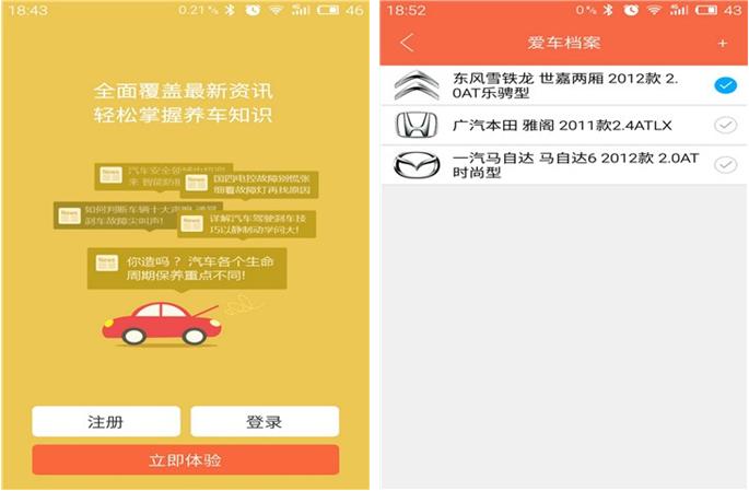 大神养车for iPhone7.0(汽配资讯) - 截图1