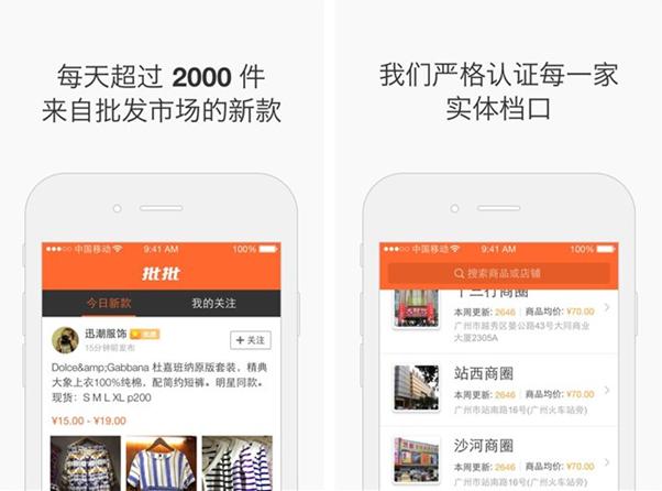 批批for iPhone7.0(批发购物) - 截图1