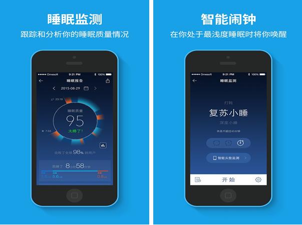 催眠大师for iPhone7.0(睡眠健康) - 截图1