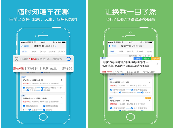 爱帮公交for iPhone6.1(公交导航) - 截图1