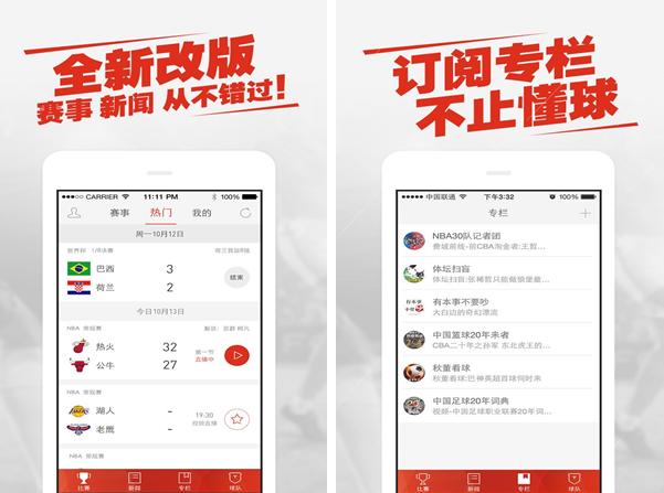 新浪体育for iPhone6.0(赛事直播) - 截图1