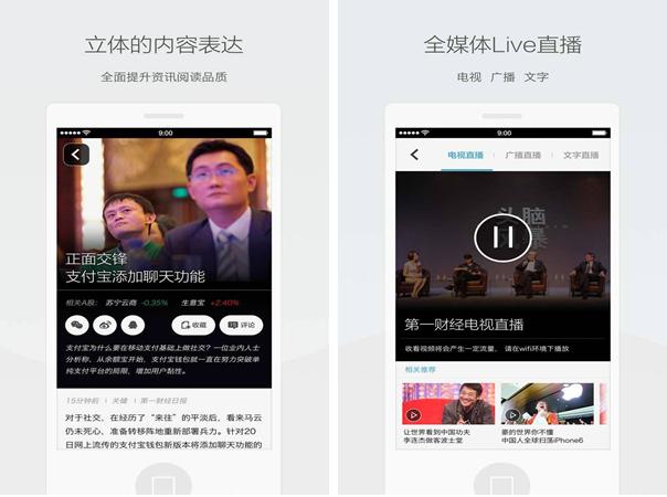 第一财经for iPhone6.0(财务新闻) - 截图1