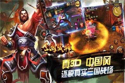 三国战神for iPhone6.0(策略RPG) - 截图1