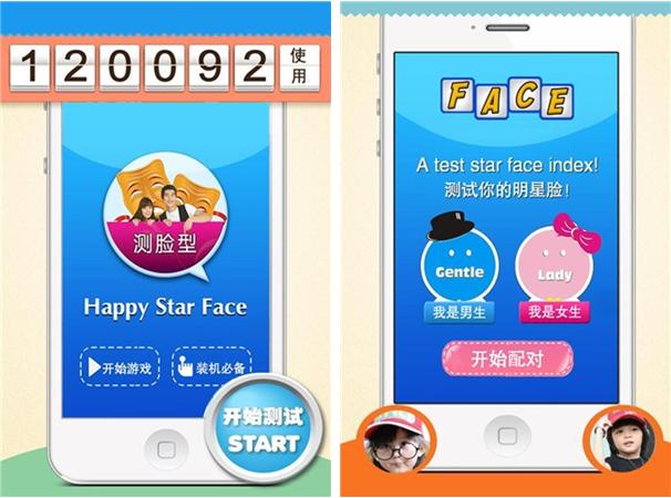 开心明星脸for iPhone6.0(休闲娱乐) - 截图1