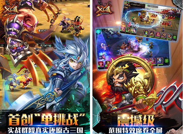 X三国for iPhone6.0(萌战卡牌) - 截图1