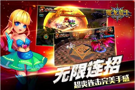 魔龙勇士for iPhone6.0(玄幻冒险) - 截图1
