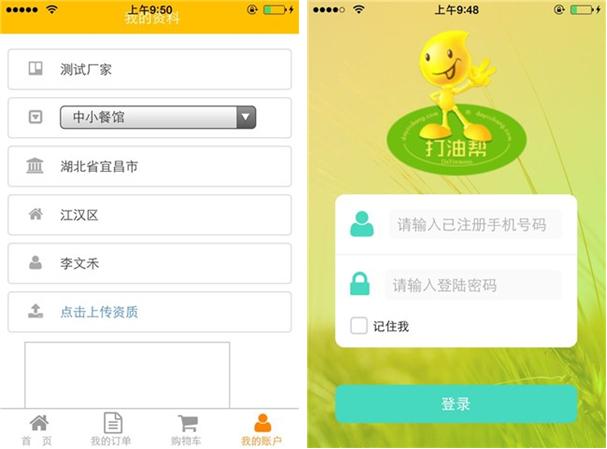 打油帮for iPhone7.1(食品粮油) - 截图1