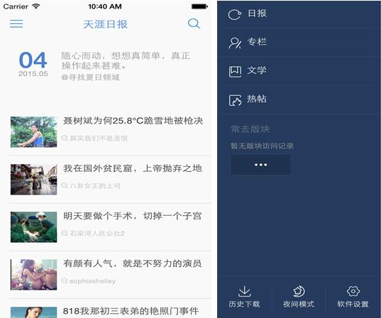 天涯日报for iPhone7.0(时事资讯) - 截图1