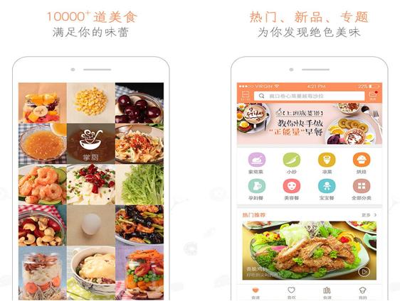 掌厨for iPhone7.0(美食菜谱) - 截图1