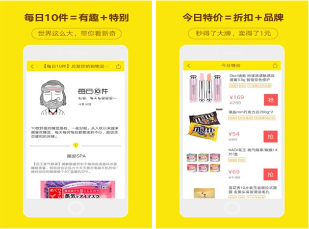 口袋购物for iPhone6.0(综合商城) - 截图1
