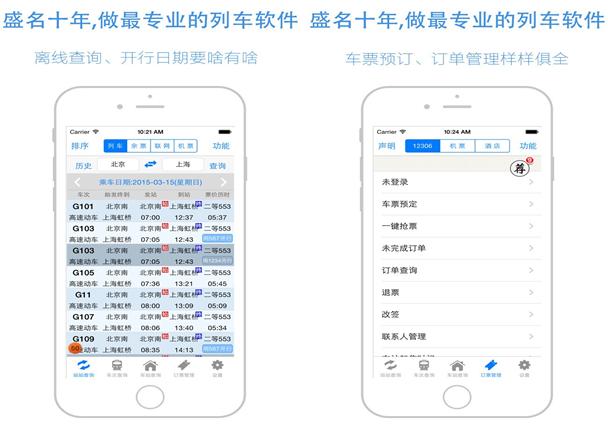 盛名列车时刻for iPhone6.0(订票查询) - 截图1