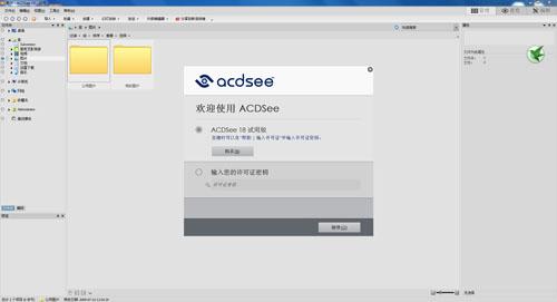 ACDSee 18 简体中文版最新官方版(看图工具) - 截图1