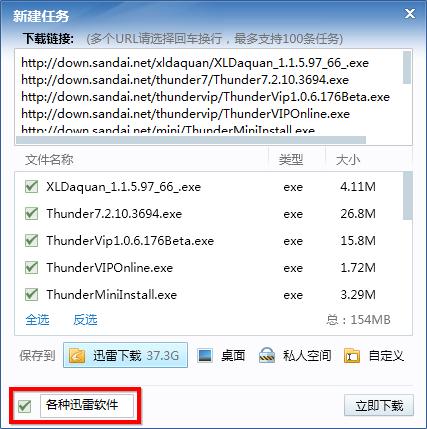 迅雷7官方最新版v7.9.42.5050(下载工具) - 截图1