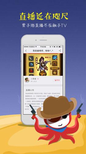 触手TVv1.1.2苹果版for iPhone(直播平台)