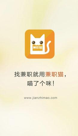 兼职猫v3.2.0苹果版for iPhone(兼职平台) - 截图1