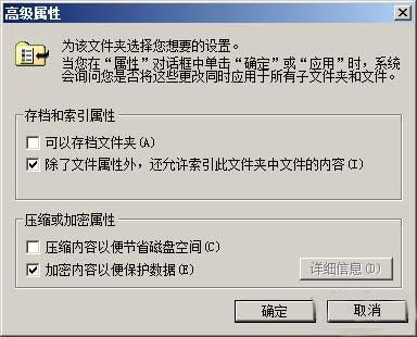 保护电脑隐私文件大全