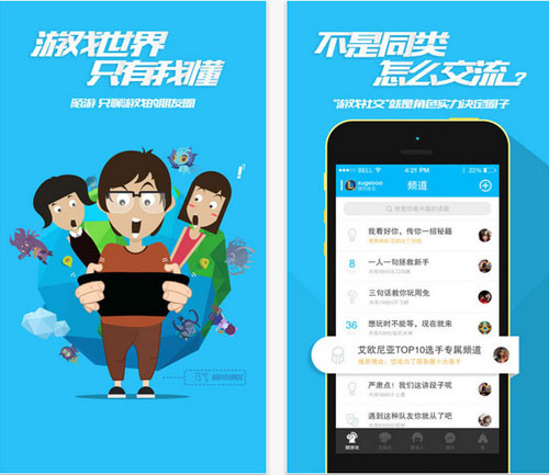 陌游v4.9.3苹果版 for iPhone(社交平台) - 截图1