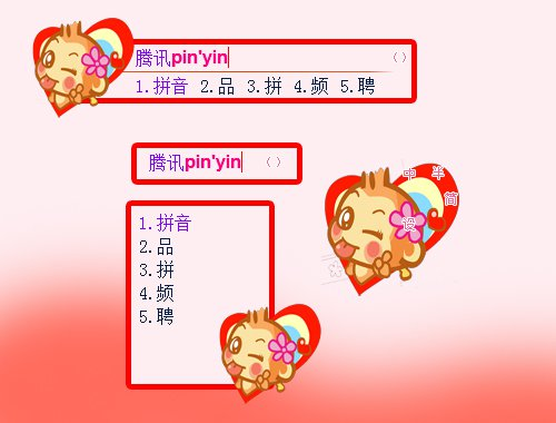 腾讯QQ拼音输入法v5.2.3043.400正式版(输入工具) - 截图1