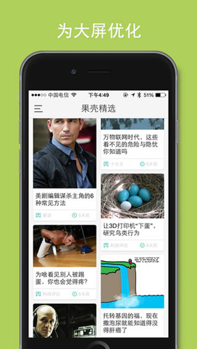 果壳精选v3.11.0正式版(文章精选)for iPhone - 截图1