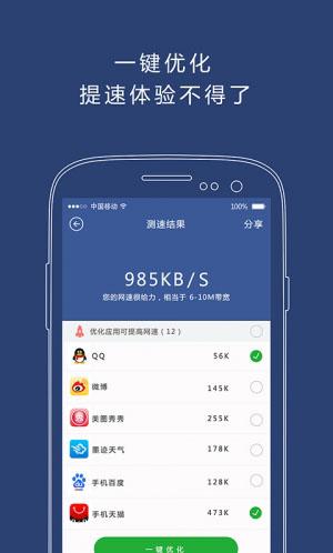 WiFi连连看V1.6.2官方版for Android(网络工具) - 截图1