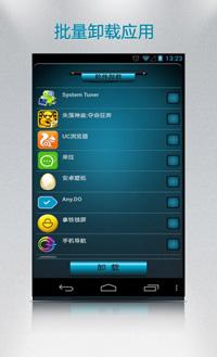 手机优化大师V7.7.4官方版for Android(系统管理) - 截图1