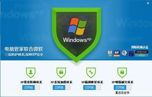 腾讯电脑管家2016(QQ电脑管家)11.5 官方版(安全软件) - 截图1
