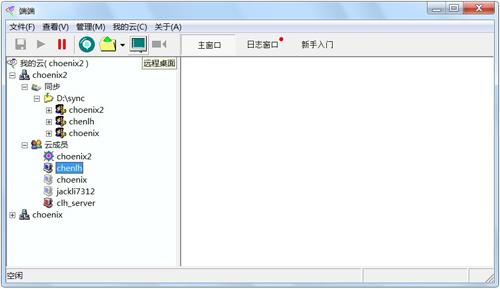 端端(Clouduolc)1.9.9.1185 正式版(云系统工具) - 截图1