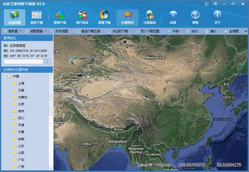 谷歌卫星地图下载器2.2.807正式版(地图软件) - 截图1