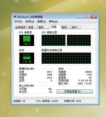 windowsXP CPU使用率100%解决办法