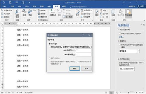 独此一家!教你怎么保护你的WORD文档不被复制!