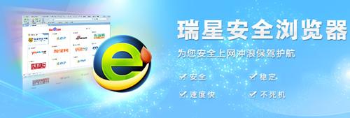 瑞星安全浏览器 4.0.0.49 官方版(浏览器软件) - 截图1