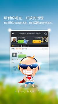 抬杠V3.7.2官方版for iPhone(社交平台) - 截图1