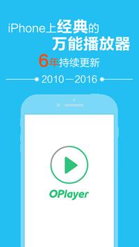 万能影音播放器Oplayer liteV2109正式版for iPhone(影音播放) - 截图1