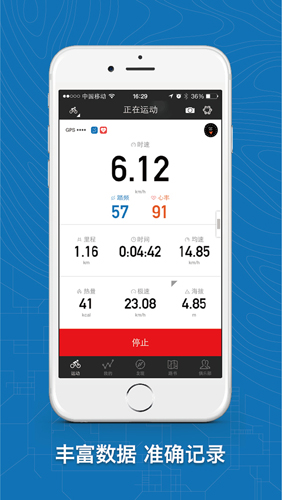 行者V2.3.1官方版for iPhone(出行助手) - 截图1