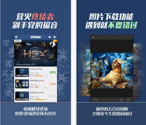 旅法师营地V3.1.2官方版for iPhone(社交工具) - 截图1