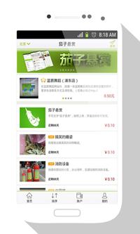 茄子悬赏V1.0.35官方版for Android(照片悬赏) - 截图1
