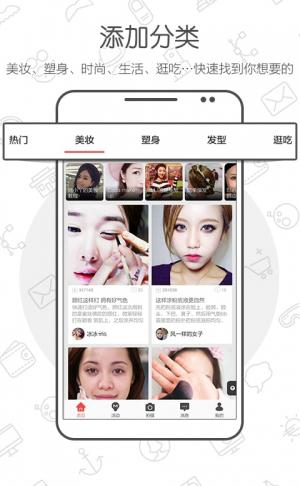 小红唇V1.4.2官方版for Android(时尚社区) - 截图1