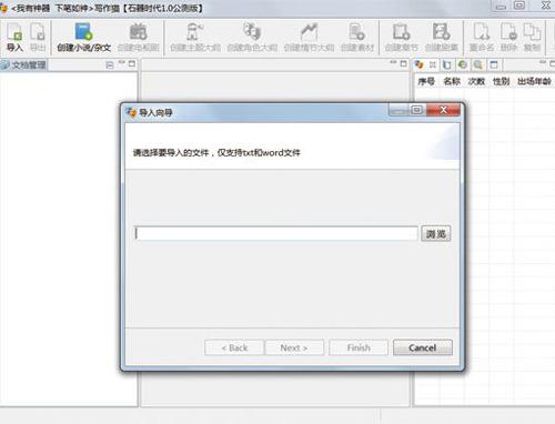 写作猫 For Windows 1.2.0 官方版(文字处理) - 截图1
