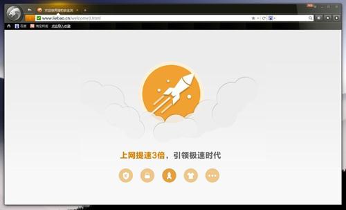 猎豹安全浏览器5.3.108.10912官方版(浏览工具) - 截图1