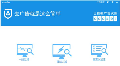 ADSafe(净网大师) 3.11.201.9900 官方版(广告拦截) - 截图1