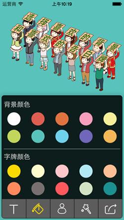 告白小人V2.6官方版for iPhone(告白工具) - 截图1