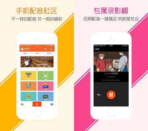 配音秀V4.1.17官方版for iPhone(娱乐配音) - 截图1