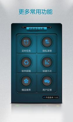 手机优化大师V6.2.9官方版for Android(系统管理) - 截图1
