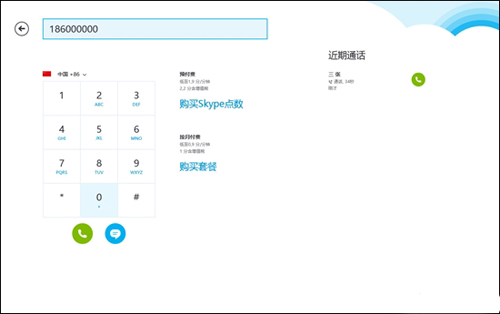 Skype网络电话 7.18.73.112 官方正式版(网络电话) - 截图1